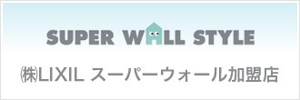 ㈱LIXIL スーパーウォール加盟店