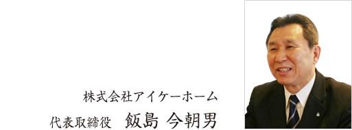 株式会社アイケーホーム 代表取締役 飯島今朝雄
