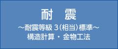 『耐震』~耐震等級3(相当)標準~ 構造計算 ・ 金物工法