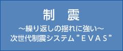 """『制震』~繰り返しの揺れに強い~次世代制震システム""""EVAS"""""""